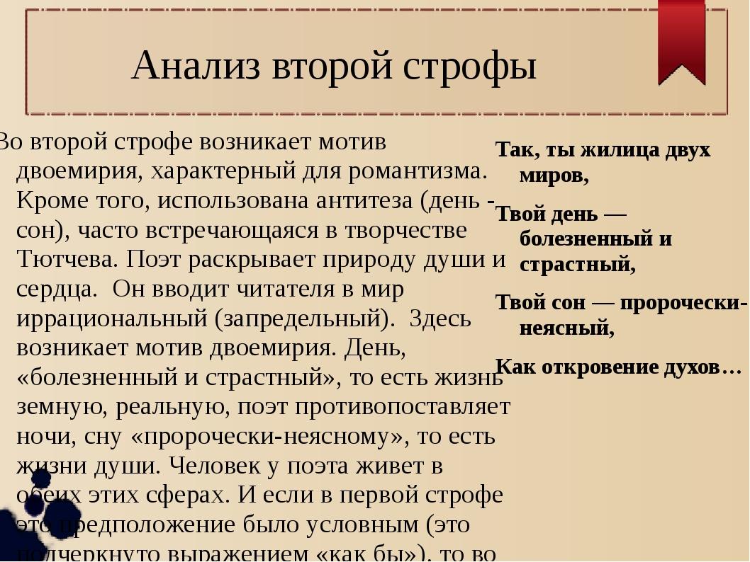 Анализ второй строфы Так, ты жилица двух миров, Твой день — болезненный и стр...