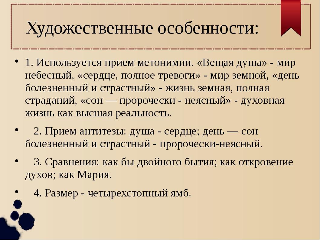 Художественные особенности: 1. Используется прием метонимии. «Вещая душа» - м...