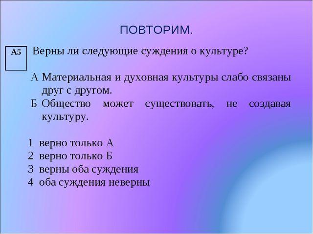 ПОВТОРИМ.