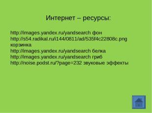 Интернет – ресурсы: http://images.yandex.ru/yandsearch фон http://s54.radikal