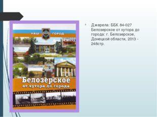 Джерела: ББК 84-027 Белозерское от хутора до города: г. Белозерское, Донецкой