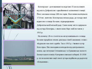 Білозерське - розташоване на відстані 15 км на північ від міста Добропілля і