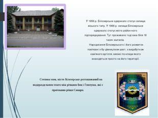 У1956р. Білозерське одержало статус селища міського типу. У 1966 р. селище
