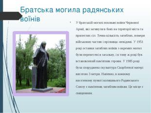 Братська могила радянських воїнів У братській могилі поховані воїни Червоної