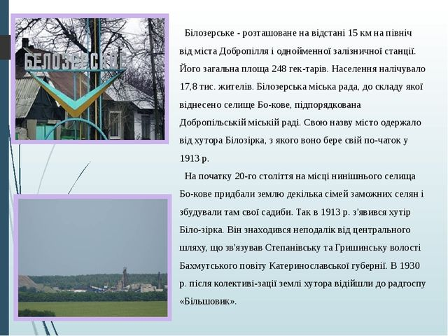 Білозерське - розташоване на відстані 15 км на північ від міста Добропілля і...