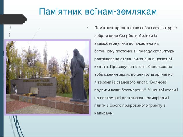 Пам'ятник воїнам-землякам Пам'ятник представляє собою скульптурне зображення...
