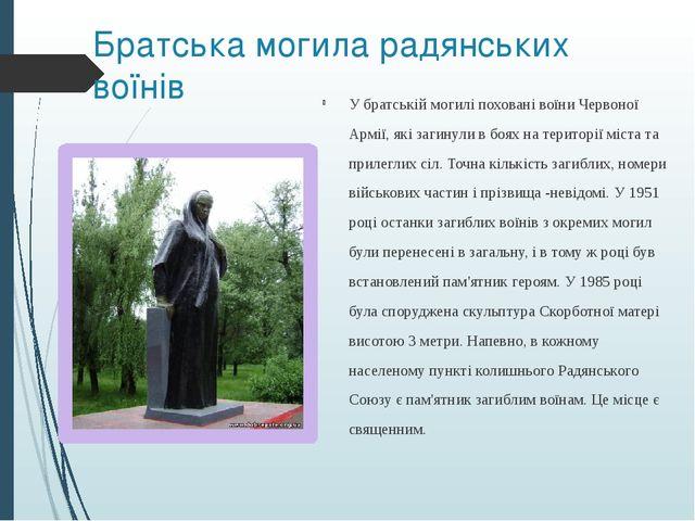 Братська могила радянських воїнів У братській могилі поховані воїни Червоної...