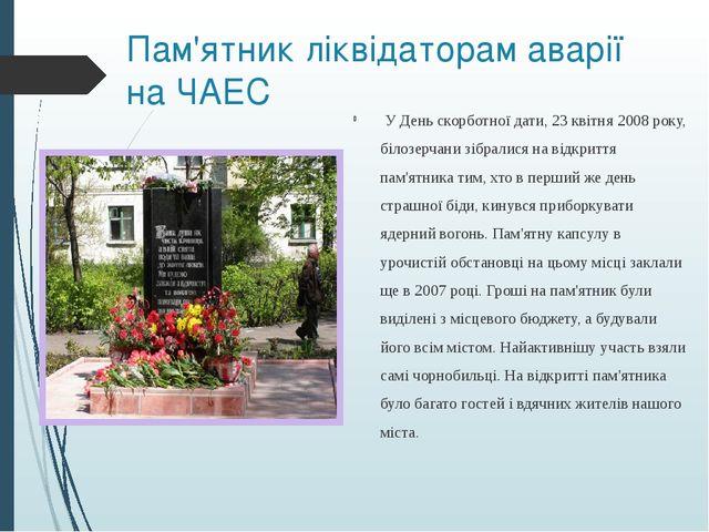 Пам'ятник ліквідаторам аварії на ЧАЕС У День скорботної дати, 23 квітня 2008...