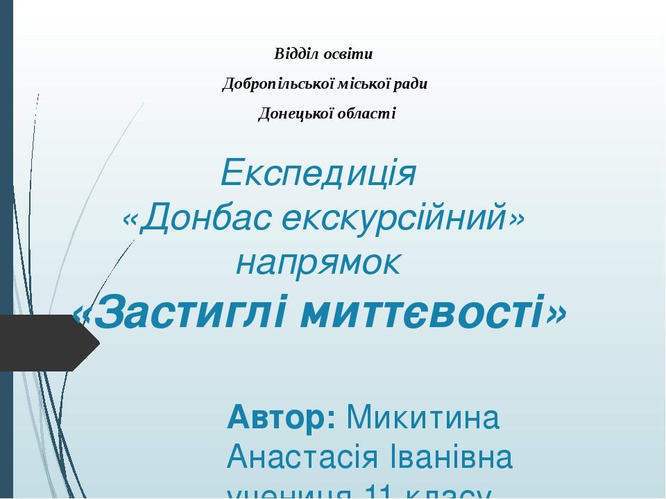 Експедиція «Донбас екскурсійний» напрямок «Застиглі миттєвості» Автор: Микити...