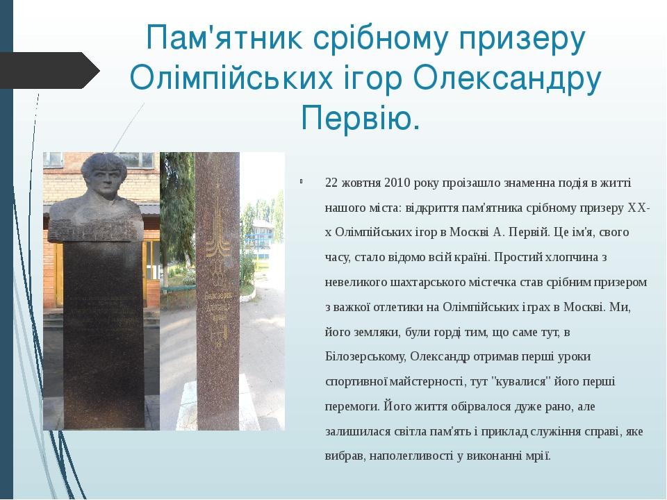Пам'ятник срібному призеру Олімпійських ігор Олександру Первію. 22 жовтня 201...