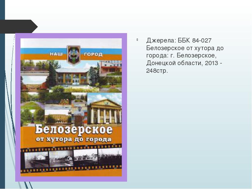 Джерела: ББК 84-027 Белозерское от хутора до города: г. Белозерское, Донецкой...