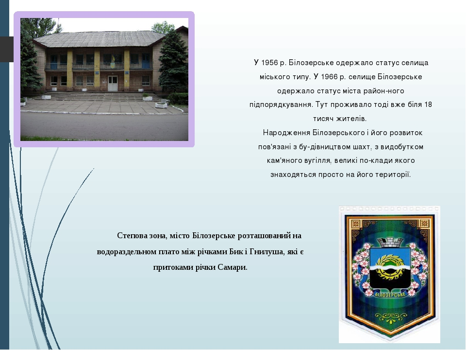 У1956р. Білозерське одержало статус селища міського типу. У 1966 р. селище...