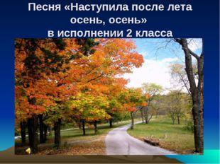 Песня «Наступила после лета осень, осень» в исполнении 2 класса