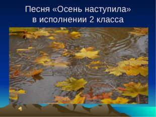 Песня «Осень наступила» в исполнении 2 класса
