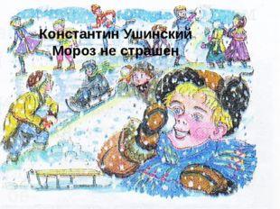 Константин Ушинский Мороз не страшен