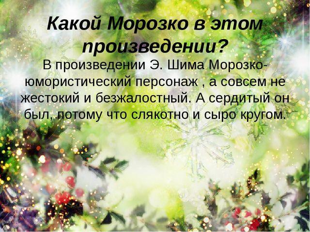 Какой Морозко в этом произведении? В произведении Э. Шима Морозко- юмористиче...