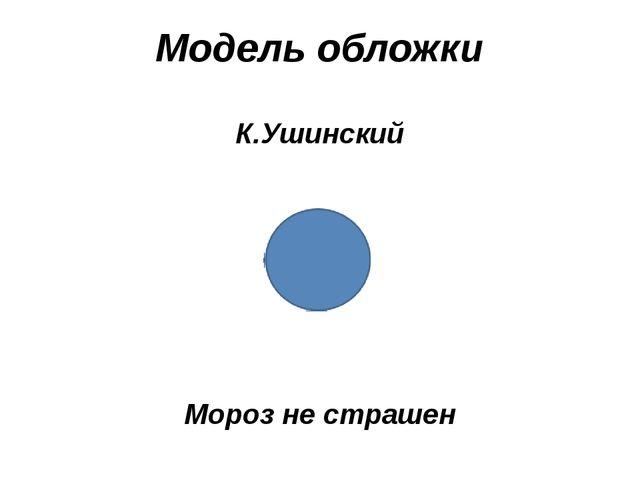 Модель обложки К.Ушинский Мороз не страшен