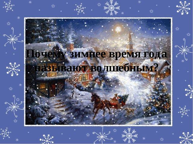 Почему зимнее время года называют волшебным?