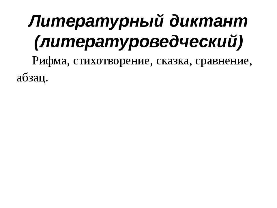 Литературный диктант (литературоведческий) Рифма, стихотворение, сказка, срав...