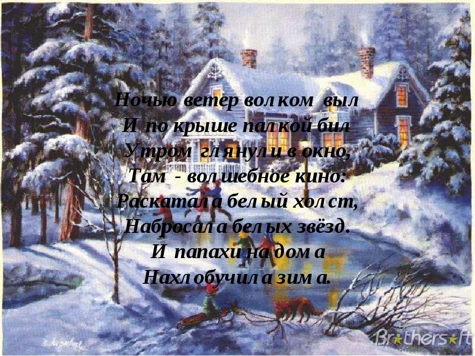 Ночью ветер волком выл И по крыше палкой бил Утром глянули в окно, Там - вол...