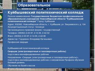 Образовательное учереждение Куйбышевский политехнический колледж Полное наим