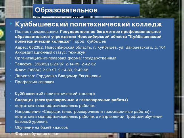 Образовательное учереждение Куйбышевский политехнический колледж Полное наим...