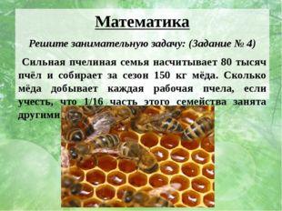 Математика Решите занимательную задачу: (Задание № 4) Сильная пчелиная семья