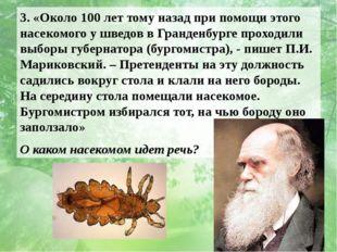 3. «Около 100 лет тому назад при помощи этого насекомого у шведов в Гранденбу