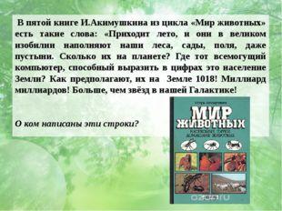 В пятой книге И.Акимушкина из цикла «Мир животных» есть такие слова: «Приход