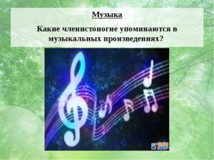 Музыка Какие членистоногие упоминаются в музыкальных произведениях?