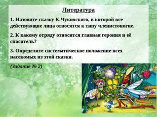 Литература 1. Назовите сказку К.Чуковского, в которой все действующие лица от