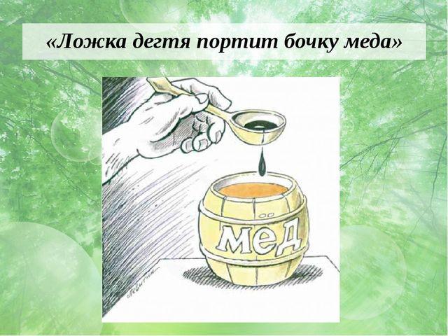 «Ложка дегтя портит бочку меда»