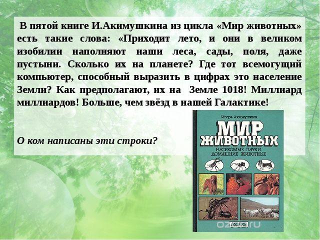 В пятой книге И.Акимушкина из цикла «Мир животных» есть такие слова: «Приход...