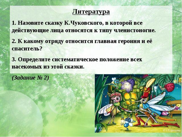 Литература 1. Назовите сказку К.Чуковского, в которой все действующие лица от...