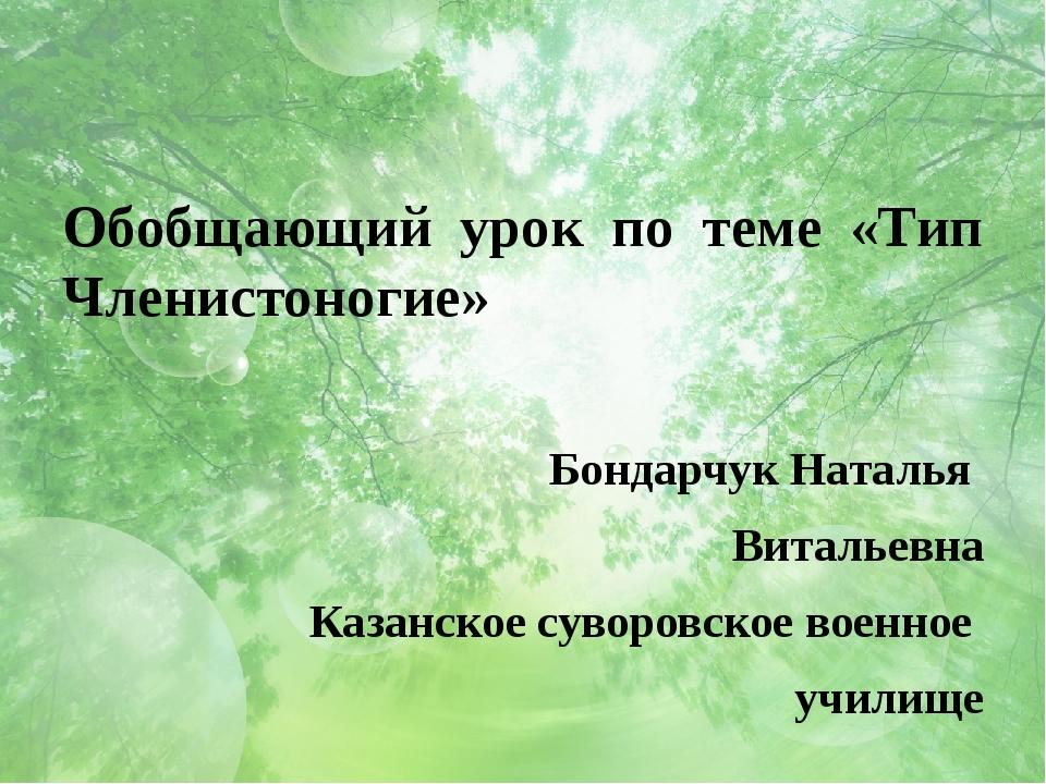 Обобщающий урок по теме «Тип Членистоногие» Бондарчук Наталья Витальевна Каза...