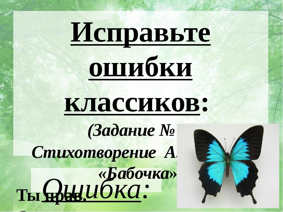 Ошибка: у бабочки не 2, а 4 крыла Исправьте ошибки классиков: (Задание № 3) C...