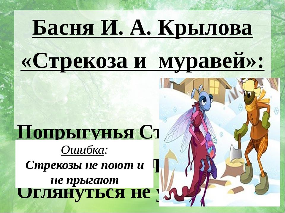Басня И. А. Крылова «Стрекоза и муравей»: Попрыгунья Стрекоза Лето красное пр...