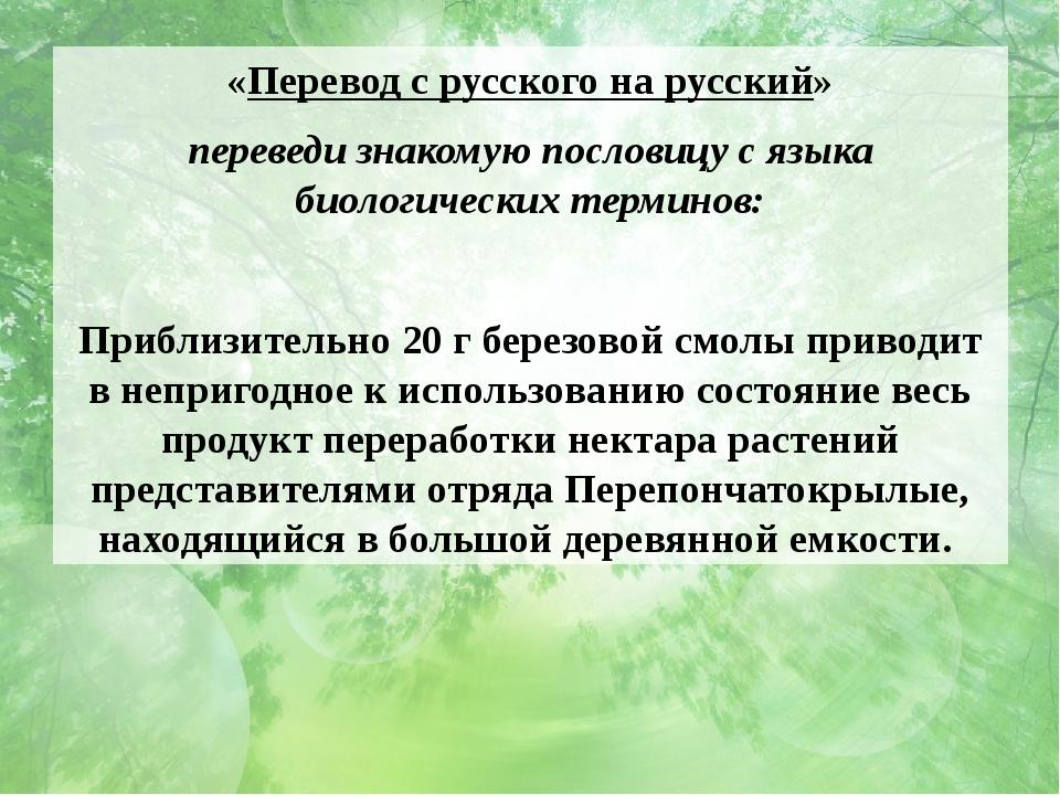 «Перевод с русского на русский» переведи знакомую пословицу с языка биологиче...