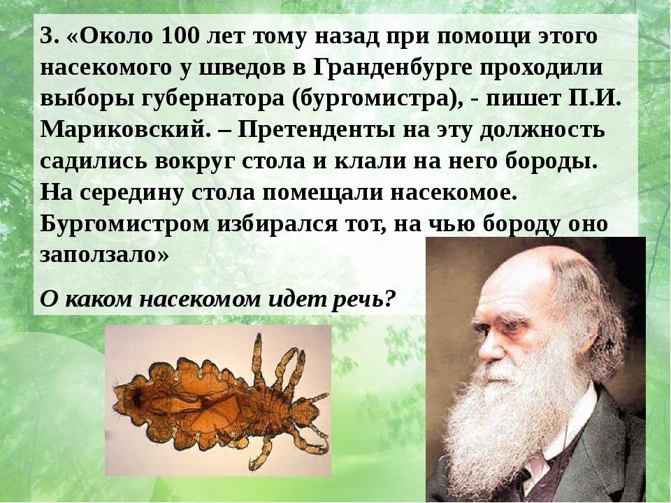 3. «Около 100 лет тому назад при помощи этого насекомого у шведов в Гранденбу...