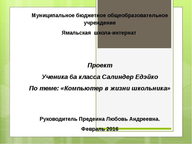 Муниципальное бюджетное общеобразовательное учреждение Ямальская школа-интер...