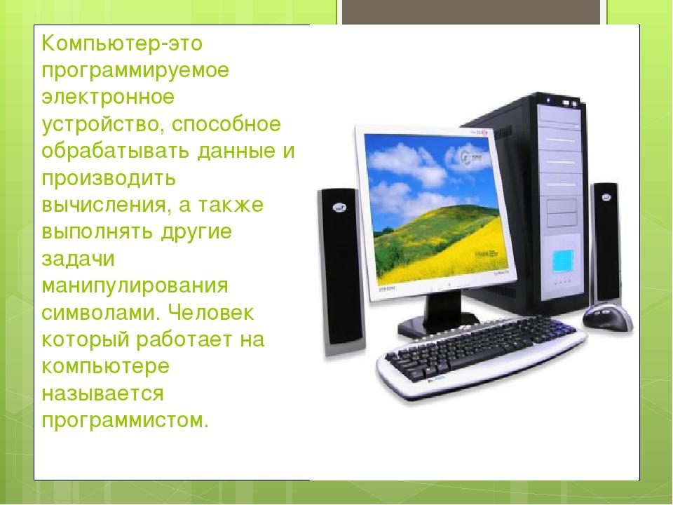 Компьютер-это программируемое электронное устройство, способное обрабатывать...