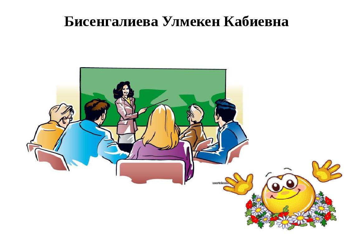 Бисенгалиева Улмекен Кабиевна
