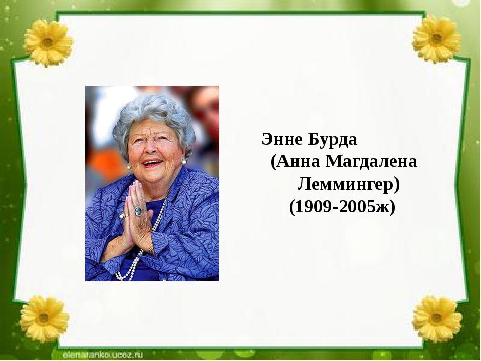 Энне Бурда (Анна Магдалена Леммингер) (1909-2005ж)