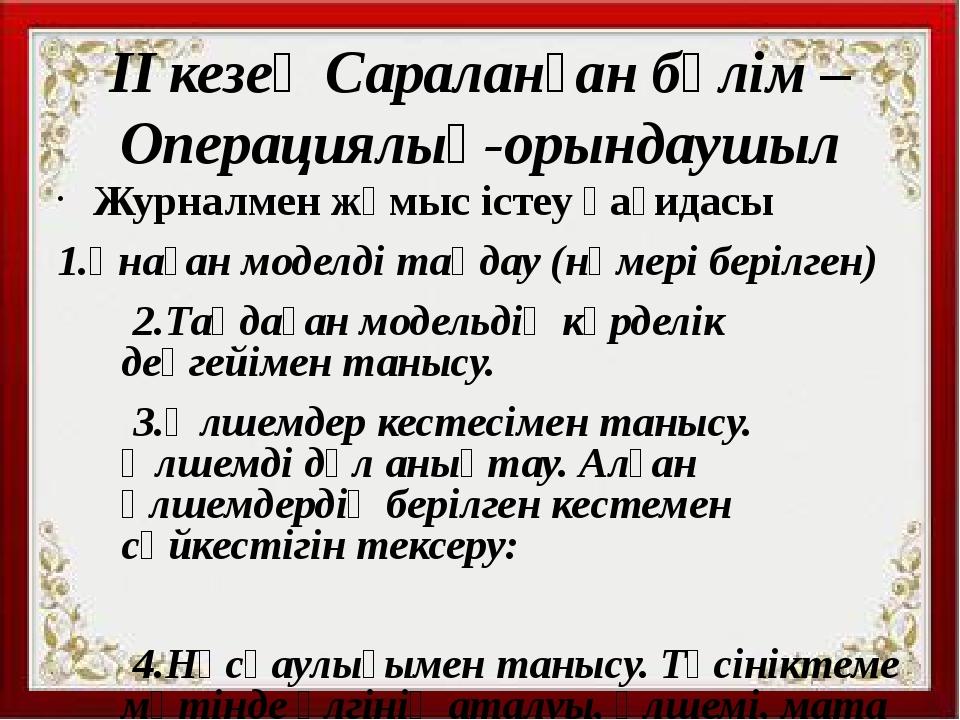 ІІ кезең Сараланған бөлім – Операциялық-орындаушыл Журналмен жұмыс істеу қағи...