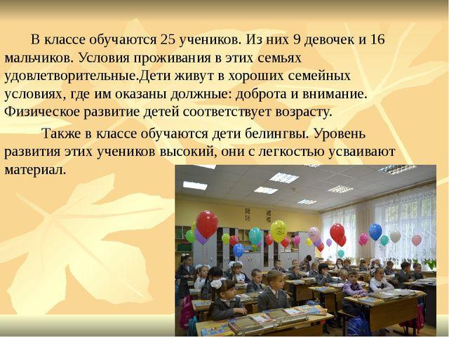 В классе обучаются 25 учеников. Из них 9 девочек и 16 мальчиков. Условия про...