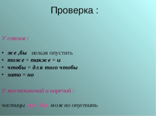 Проверка : У союзов : же ,бы нельзя опустить тоже = также = и чтобы = для тог