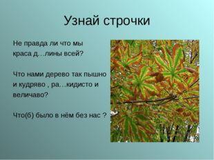 Узнай строчки Не правда ли что мы краса д…лины всей? Что нами дерево так пышн