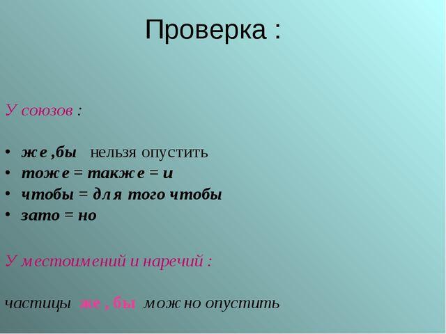 Проверка : У союзов : же ,бы нельзя опустить тоже = также = и чтобы = для тог...