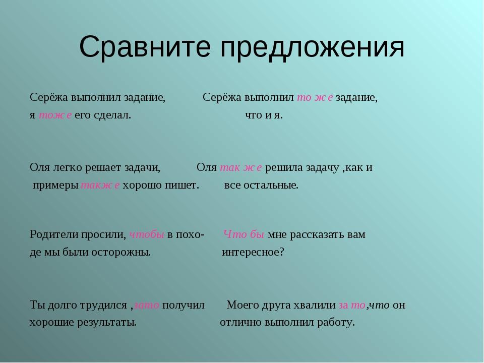Сравните предложения Серёжа выполнил задание, Серёжа выполнил то же задание,...