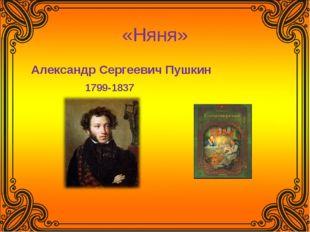 «Няня» Александр Сергеевич Пушкин 1799-1837